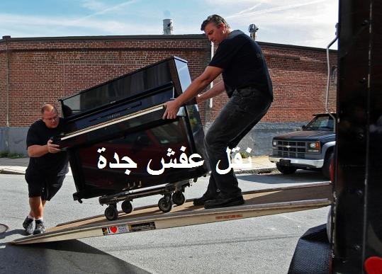 شركة نقل عفش بجدة