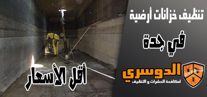 تنظيف خزانات ارضية في جدة