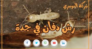 رش دفان في جدة