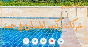 شركات تركيب المسابح في جدة