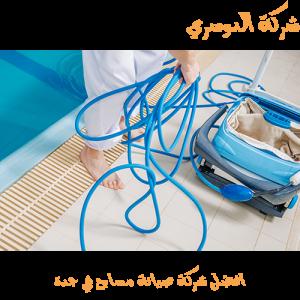 صيانة مسابح في جدة