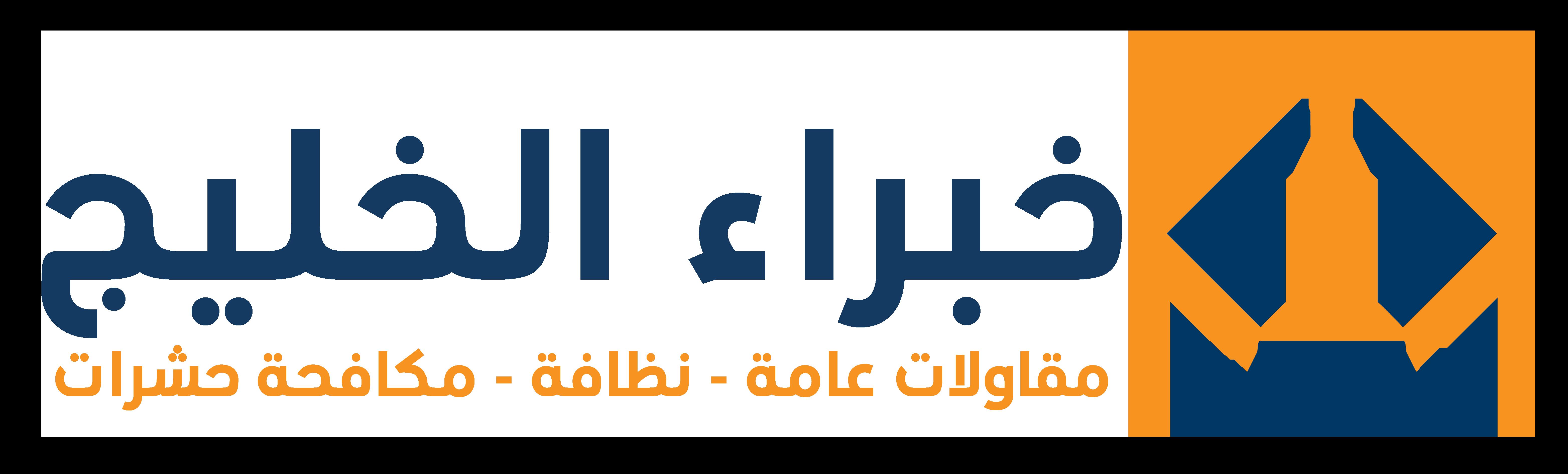 شركة خبراء الخليج